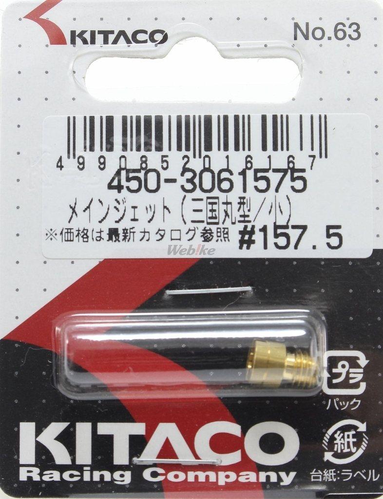 【KITACO】主油嘴 #157.5(Mikuni化油器・圓型・小) - 「Webike-摩托百貨」