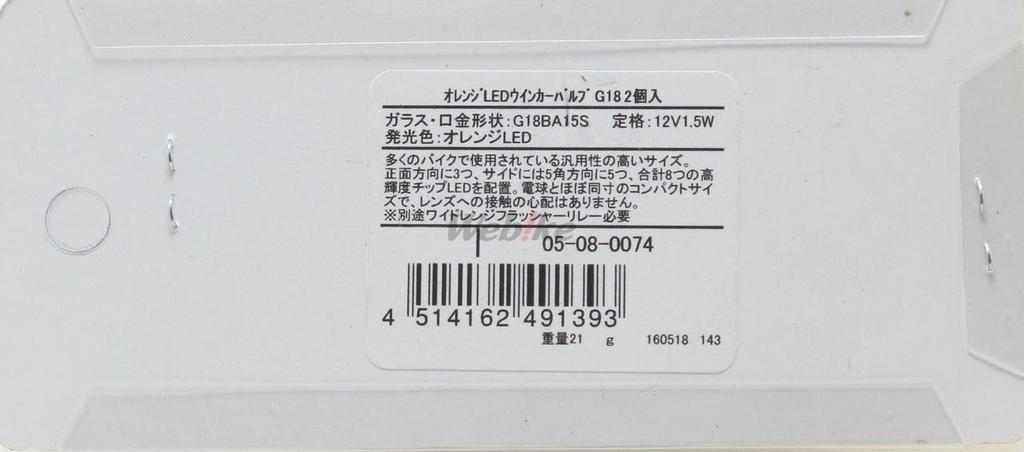 【SP武川】橘色LED 方向燈燈泡G18 - 「Webike-摩托百貨」