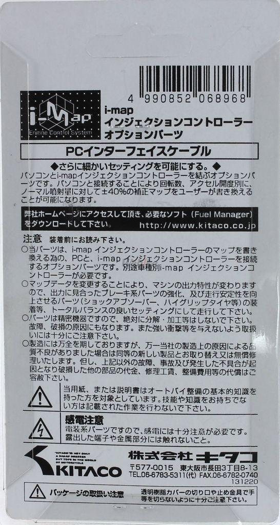 【KITACO】i-map專用 PC油門界面控制套件 - 「Webike-摩托百貨」