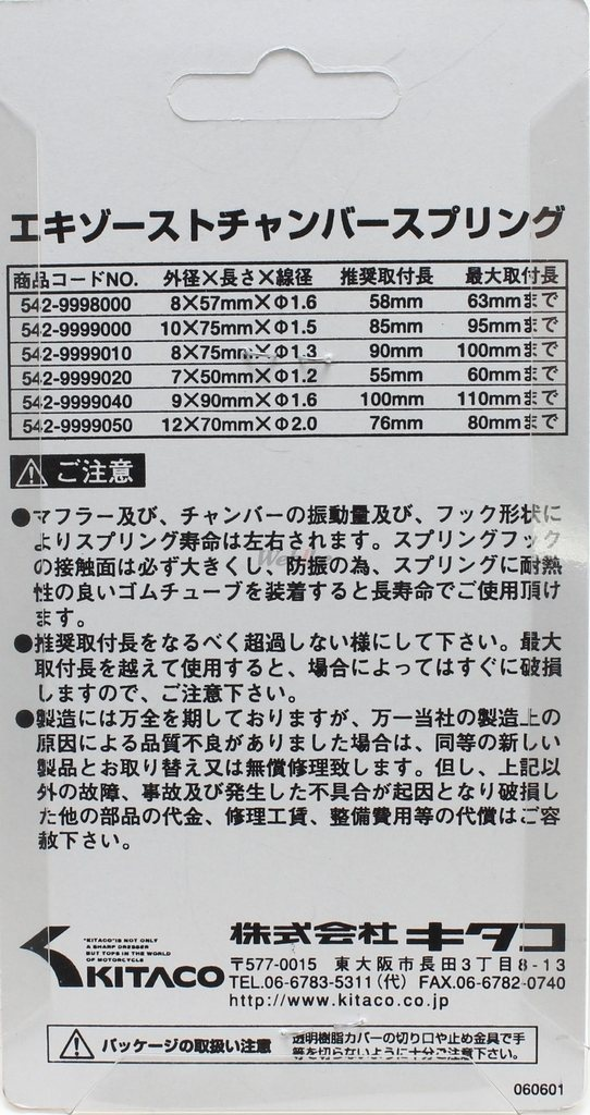 【KITACO】EX 排氣管彈簧組 - 「Webike-摩托百貨」