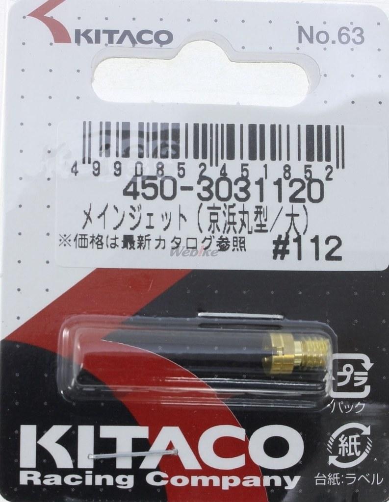 【KITACO】主油嘴 #112(Keihin化油器・圓型・大) - 「Webike-摩托百貨」