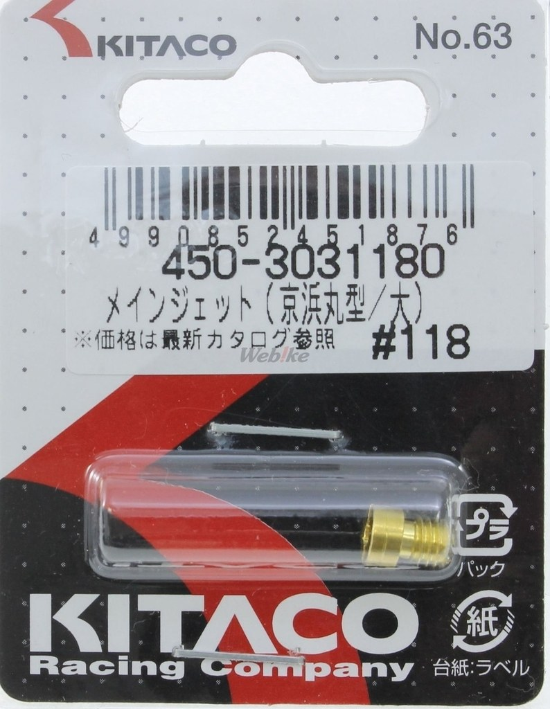 【KITACO】主油嘴 #118(Keihin化油器・圓型・大) - 「Webike-摩托百貨」