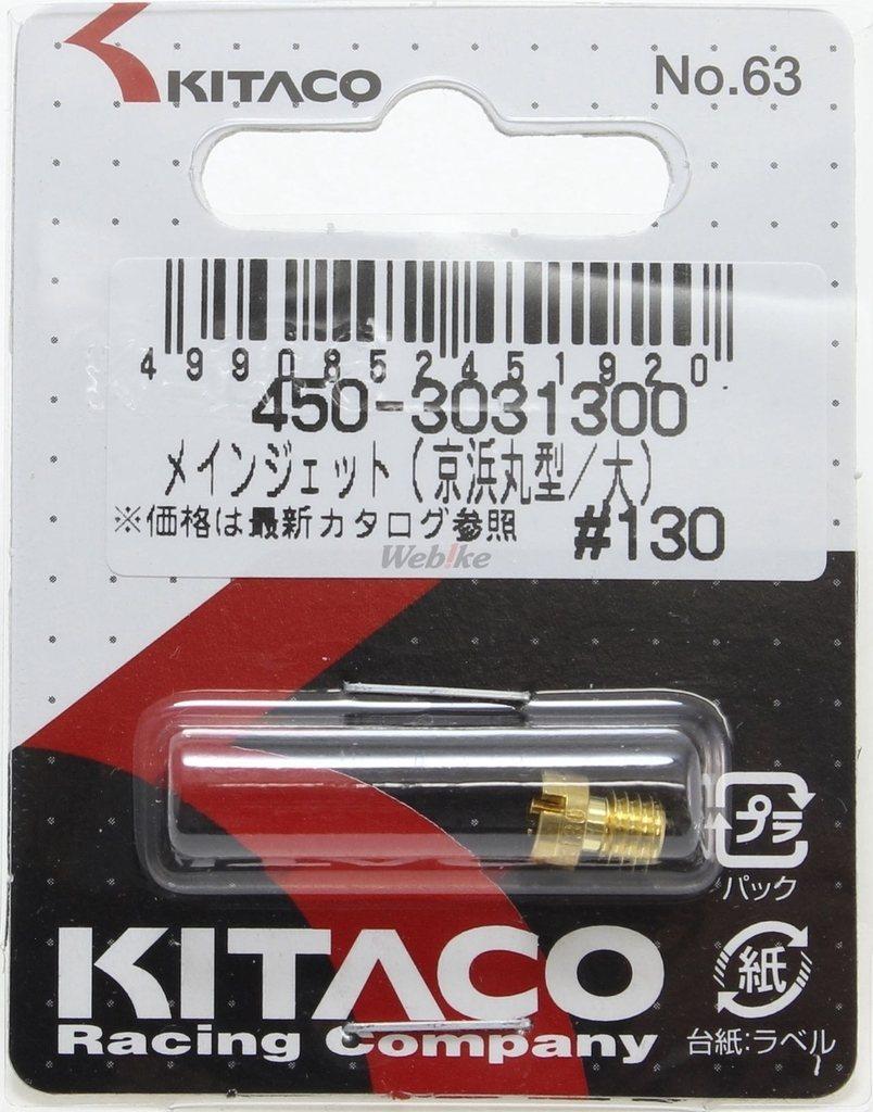 【KITACO】主油嘴 #130(Keihin化油器・圓型・大) - 「Webike-摩托百貨」