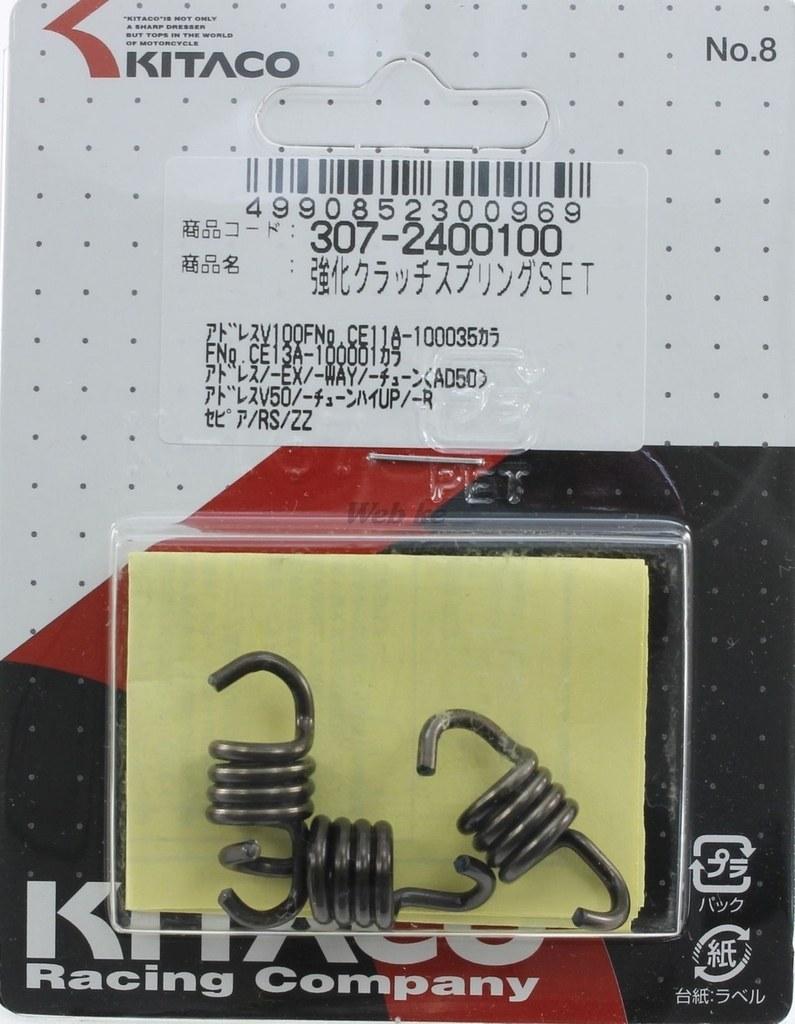 【KITACO】強化離合器彈簧組 - 「Webike-摩托百貨」