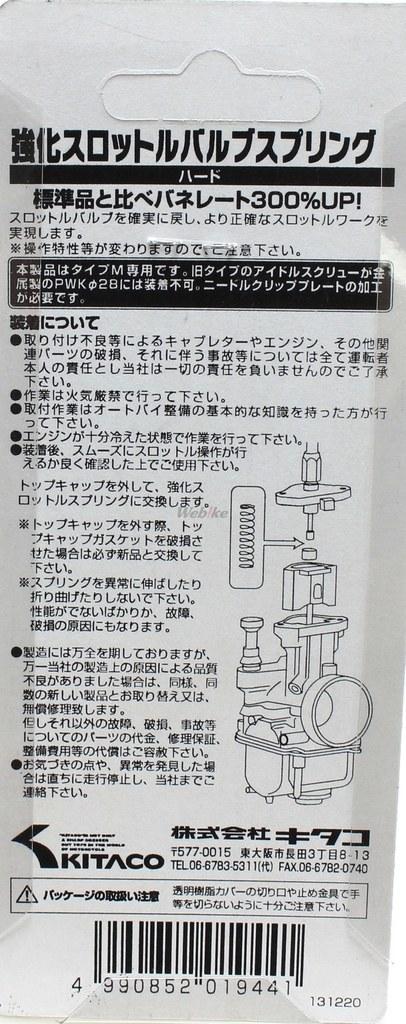 【KITACO】節流閥強化彈簧-硬 - 「Webike-摩托百貨」