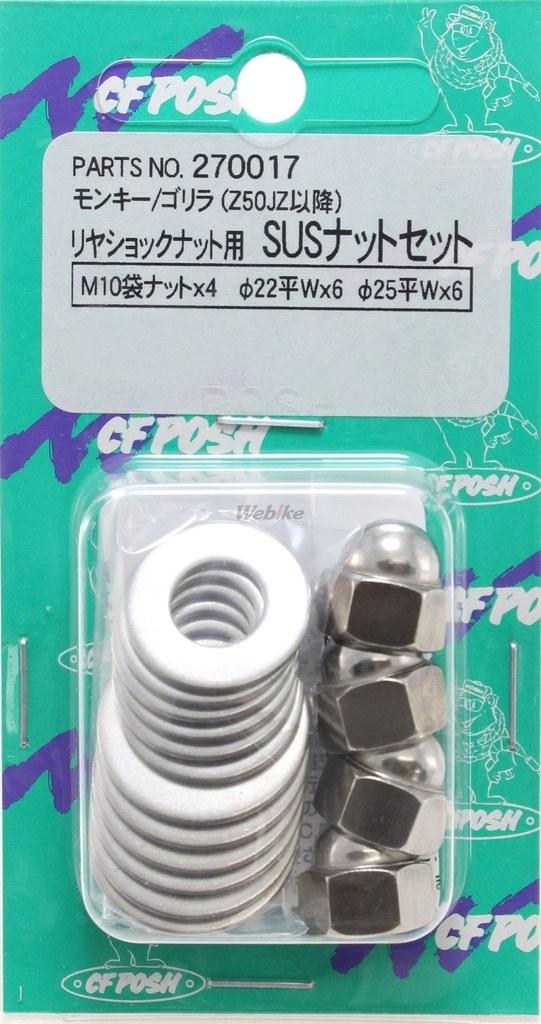 【CF POSH】24K鍍金 後避震器用螺帽組 - 「Webike-摩托百貨」