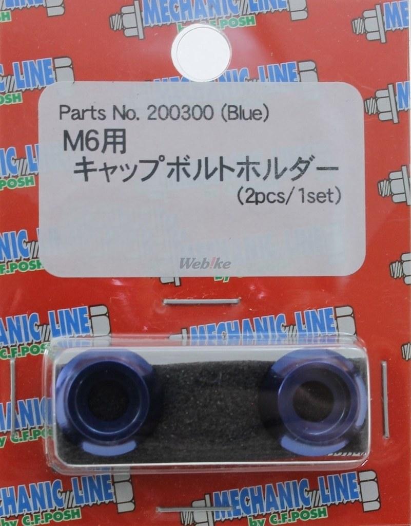 【CF POSH】螺絲定位套環 - 「Webike-摩托百貨」