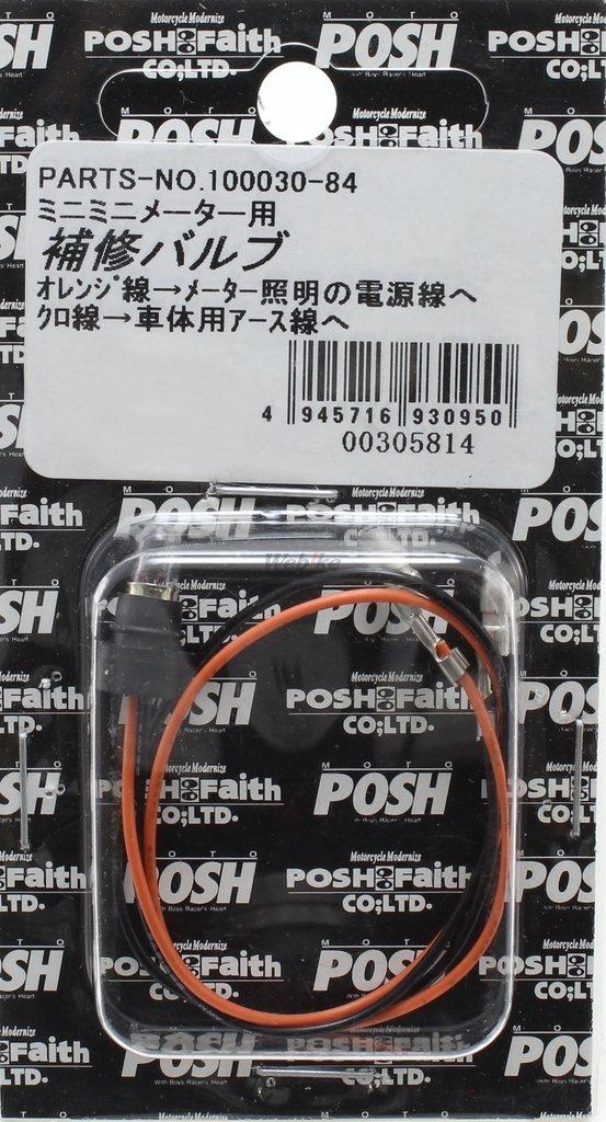 【POSH】迷你儀錶維修用燈泡 - 「Webike-摩托百貨」