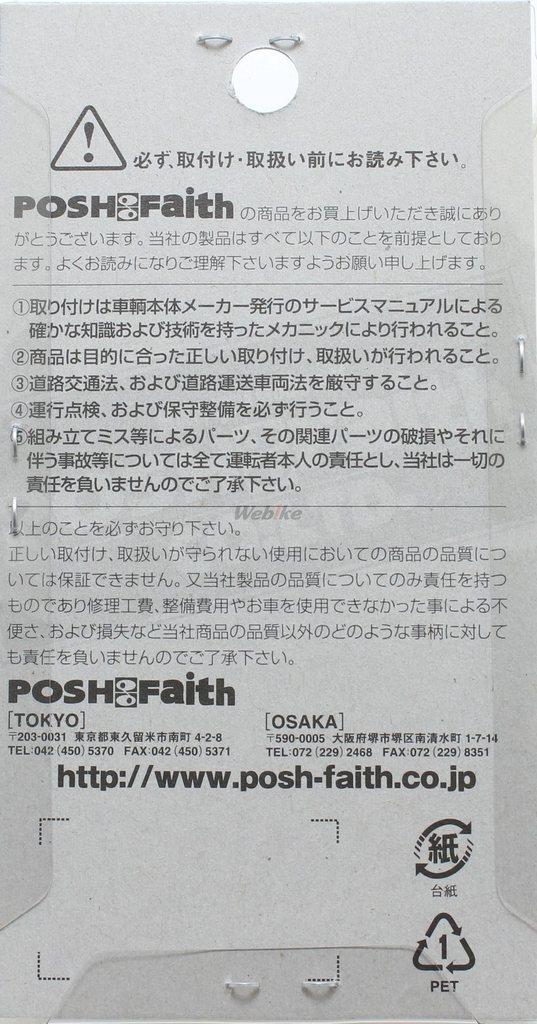 【POSH】方向燈配線組 - 「Webike-摩托百貨」