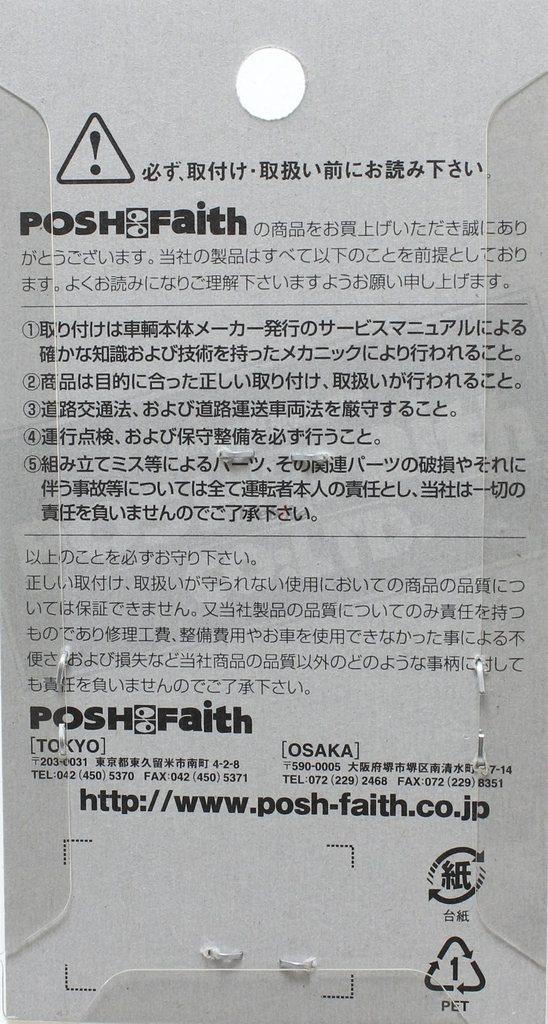 【POSH】萬用橡皮墊片組 - 「Webike-摩托百貨」
