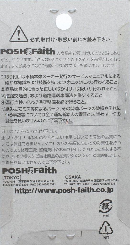 【POSH】接地線組 - 「Webike-摩托百貨」
