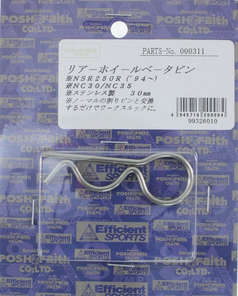 【POSH】不鏽鋼後輪框R型插銷 - 「Webike-摩托百貨」