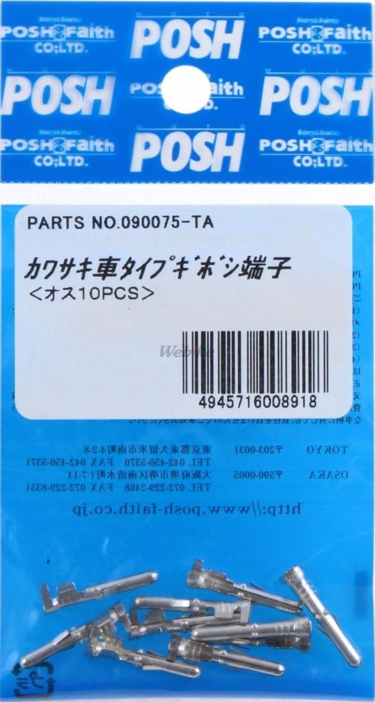 【POSH】Kawasaki車型夾扣型式端子組 - 「Webike-摩托百貨」