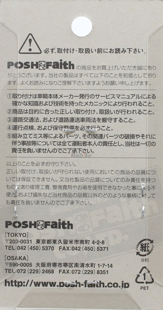【POSH】空心螺絲(鋁合金)(附鋁合金墊片) - 「Webike-摩托百貨」