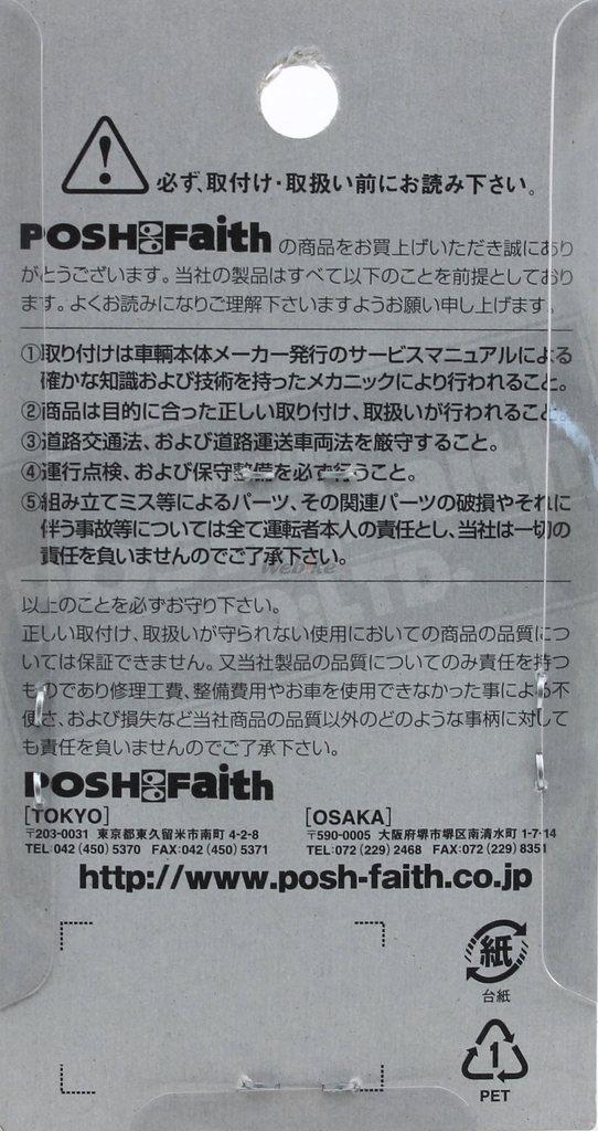 【POSH】強化腳踏迴力彈簧 - 「Webike-摩托百貨」