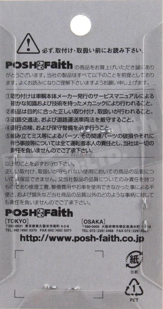 【POSH】里程錶維修套管 - 「Webike-摩托百貨」