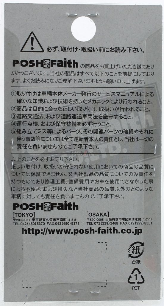 【POSH】HG系列方向燈防水蓋 - 「Webike-摩托百貨」