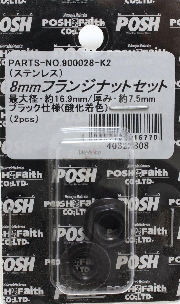 【POSH】鎖緊螺帽 - 「Webike-摩托百貨」