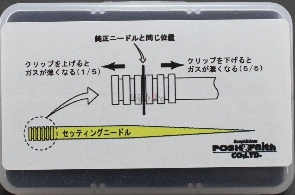 【POSH】調校設定用油針組 - 「Webike-摩托百貨」