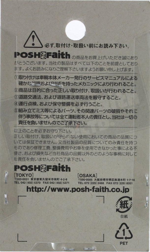 【POSH】彈簧墊圈 - 「Webike-摩托百貨」
