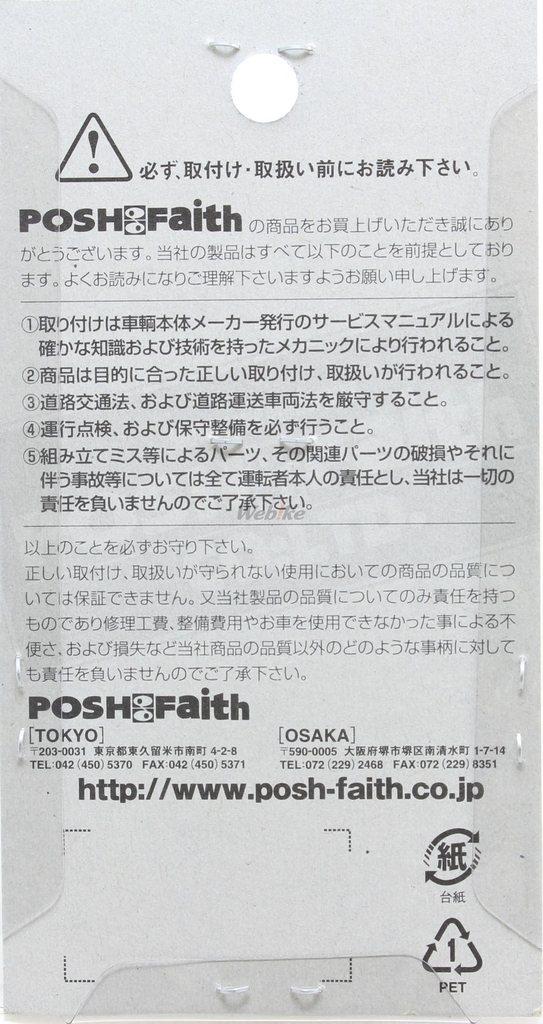 【POSH】方向燈支架底座(車種專用) - 「Webike-摩托百貨」