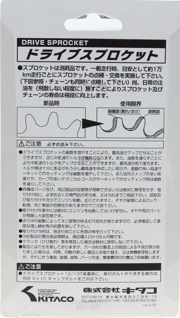 【KITACO】前齒 14T - 「Webike-摩托百貨」