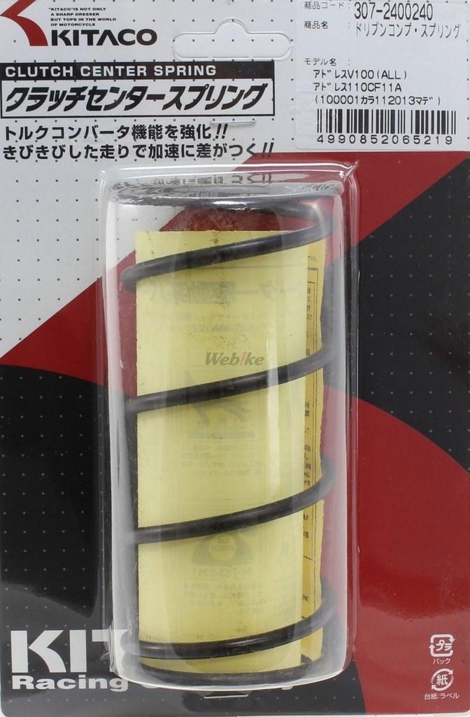 【KITACO】離合器內鼓彈簧 - 「Webike-摩托百貨」