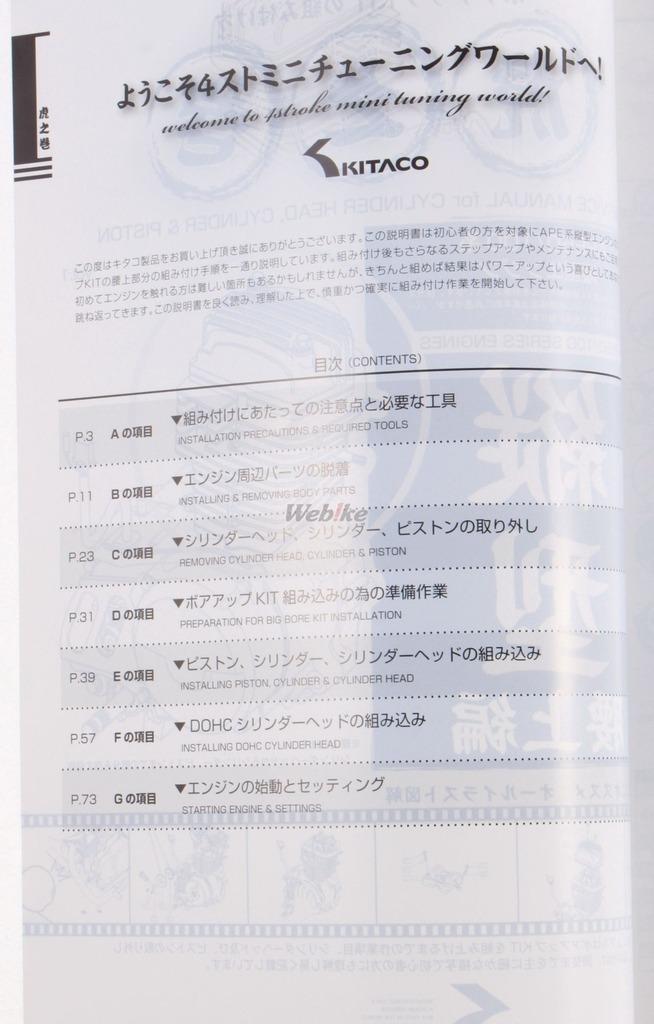 【KITACO】APE 系縱型引擎用 虎之卷(上座編) - 「Webike-摩托百貨」