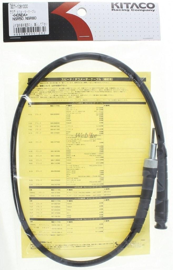 【KITACO】一般型維修用轉速錶線 (H-3T) - 「Webike-摩托百貨」