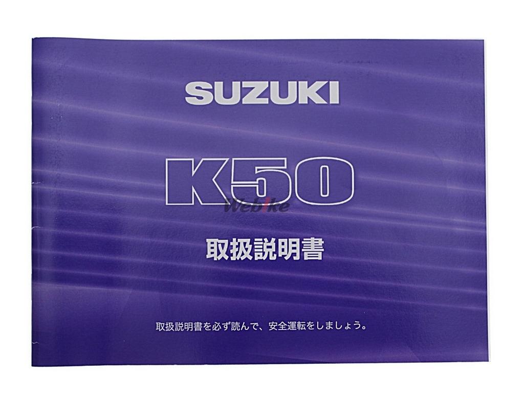 【SUZUKI】K50 車主手冊 - 「Webike-摩托百貨」