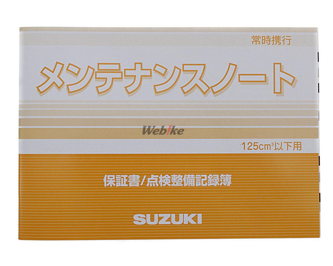 【SUZUKI】一般保養須知 - 「Webike-摩托百貨」
