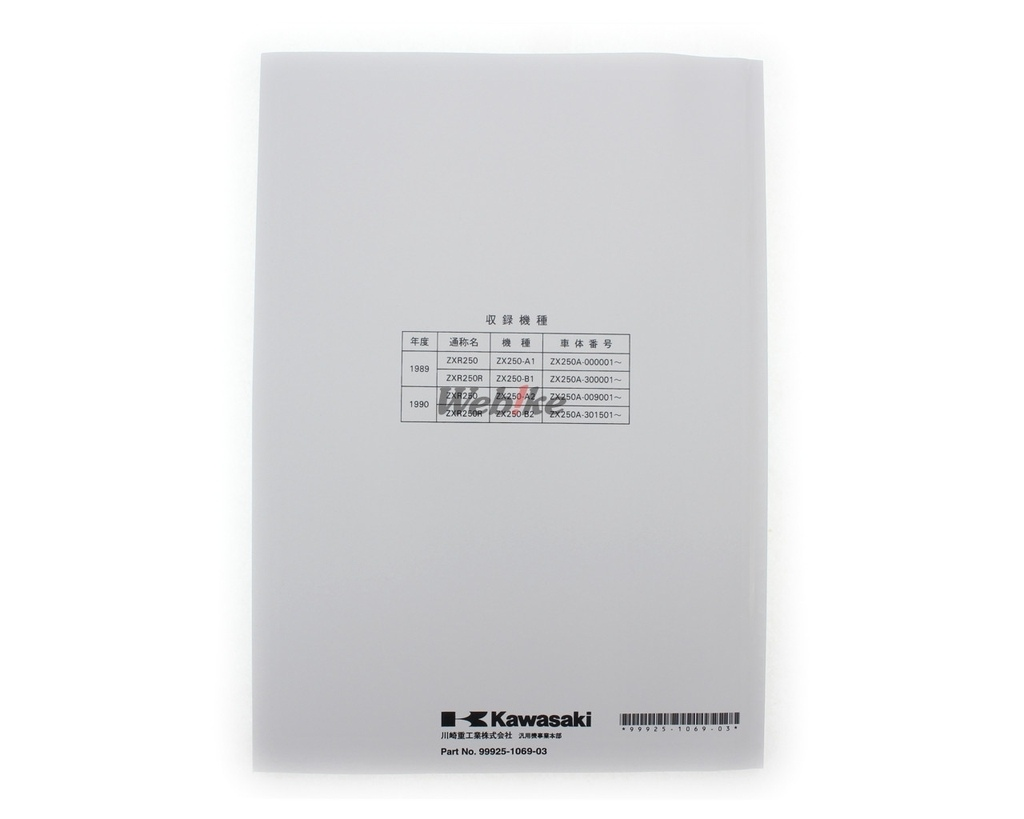 【KAWASAKI】BALIUS ZR250/ZXR250/Barrios 2 維修手冊(基本版) - 「Webike-摩托百貨」