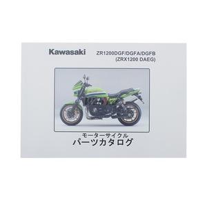 KAWASAKI カワサキパーツリスト 【和文】
