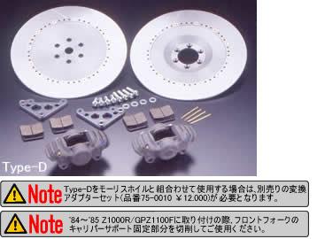 【PMC】330Φ S1 TYPE 碟式煞車套件 TYPE-D - 「Webike-摩托百貨」