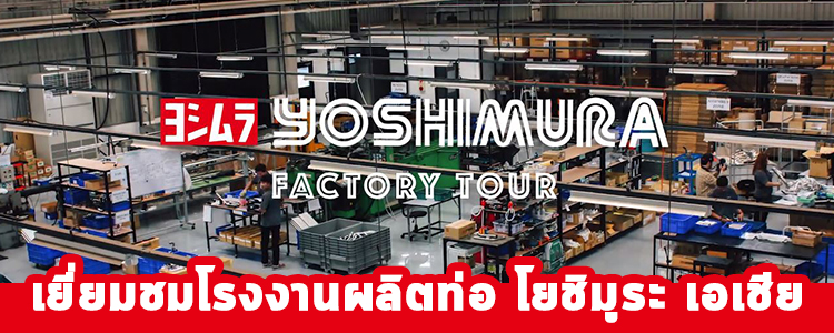 YOSHIMURA FACTORY TOUR By WEBIKE THAILAND - Webike Thailand