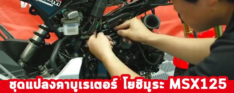 MSX 125 โยชิมูระ ชุดแปลงคาบูเรเตอร์ - Webike Thailand