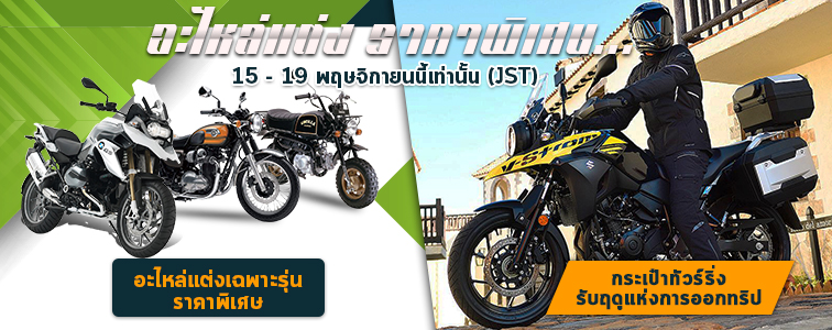 Weekly sale from Webike Thailand