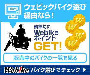 新車中古バイクをウェビック バイク選びで販売中