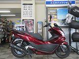 PCX150/ホンダ 150cc 兵庫県 オートセイリョウ 池上店