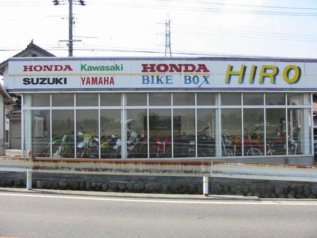 2輪部 BIKE BOX HIRO