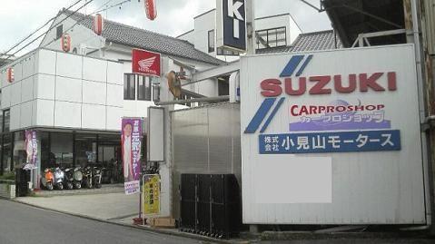 (株)小見山モータース