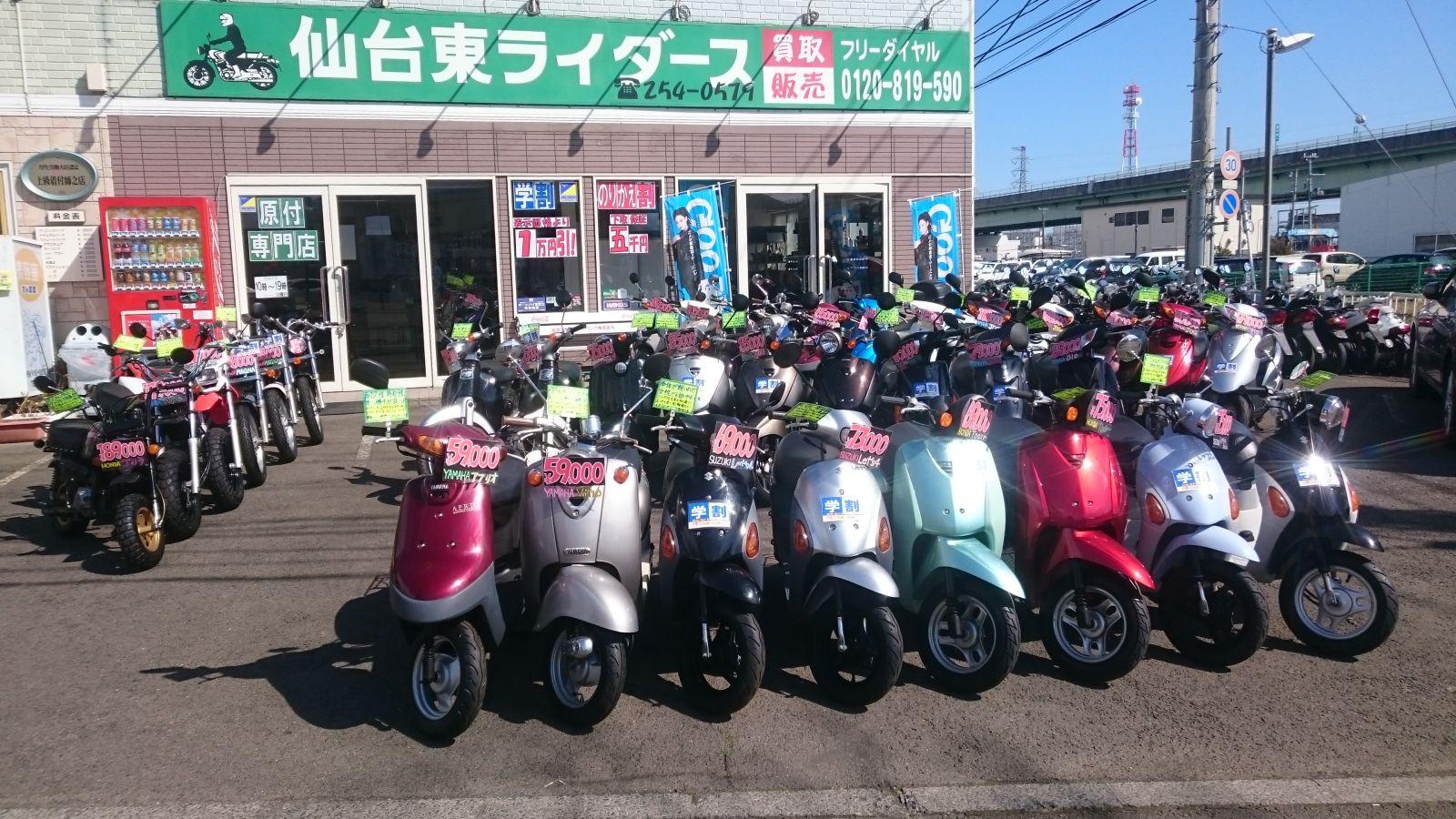 仙台東ライダース