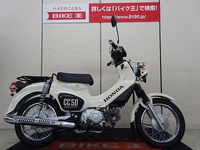 50 中古 クロスカブ 大阪府 クロスカブ50(ホンダ)の中古バイク・新車バイク