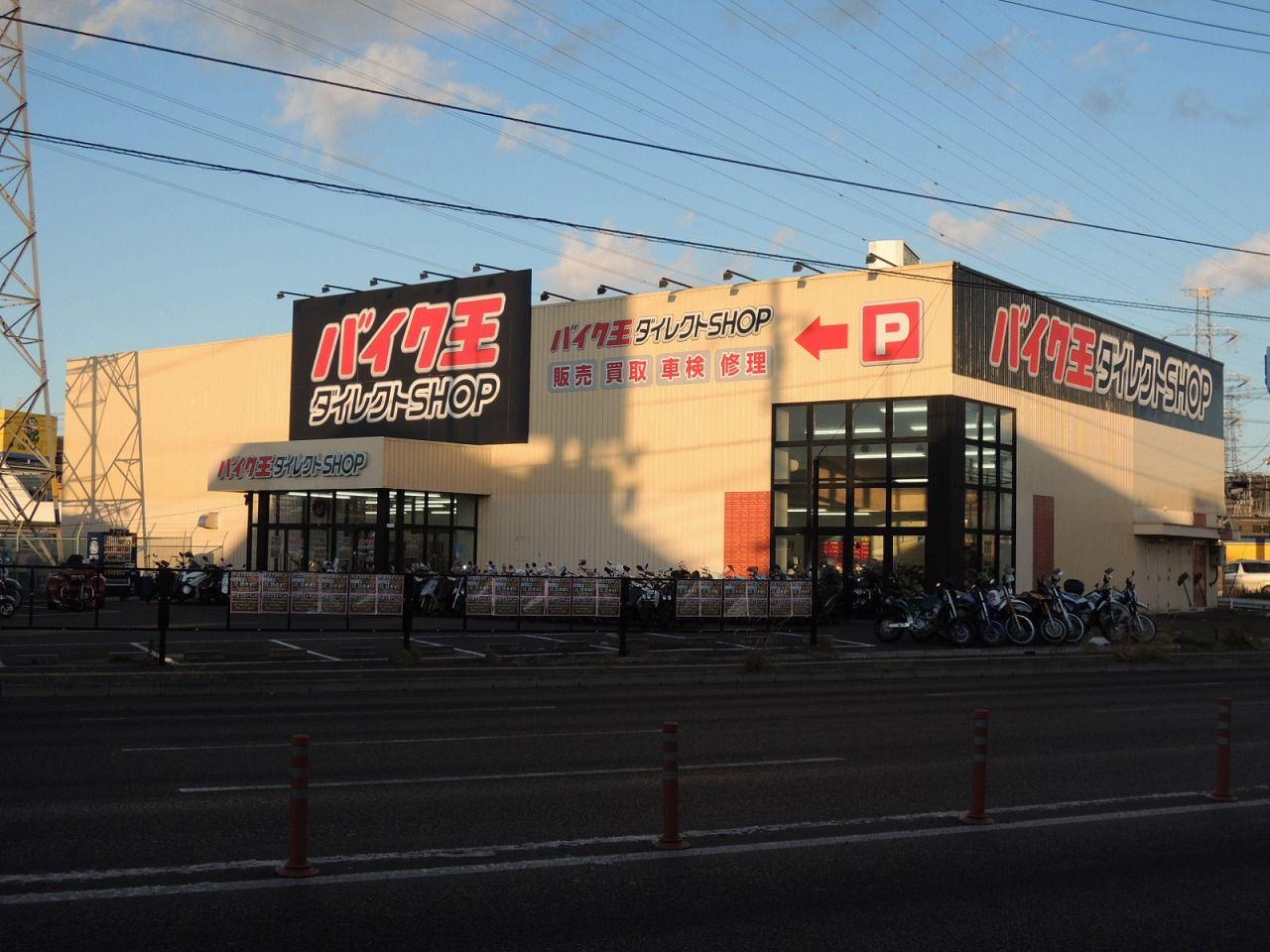 バイク王 仙台店