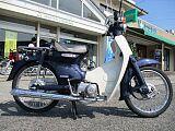 スーパーカブ50/ホンダ 50cc 徳島県 Bike & Cycle Fujioka