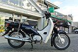 スーパーカブ110プロ/ホンダ 110cc 徳島県 Bike & Cycle Fujioka