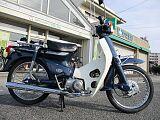 スーパーカブ90/ホンダ 90cc 徳島県 Bike & Cycle Fujioka