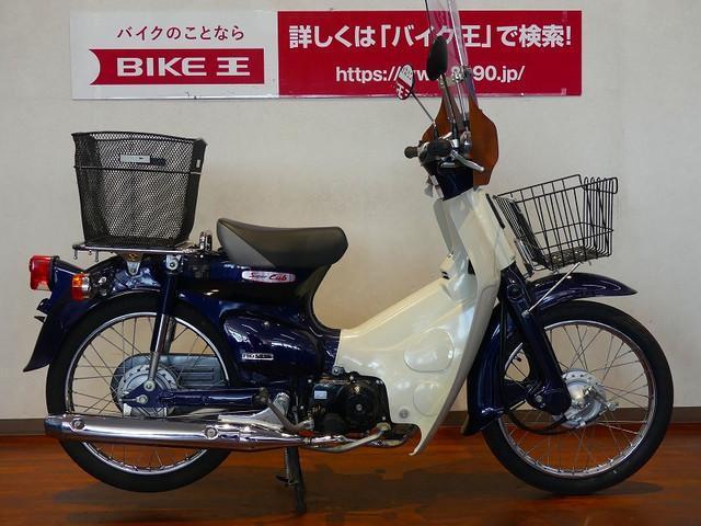 スーパーカブ50 スーパーカブ50 リアカゴ スクリーン 充実装備のビジネスバイク☆
