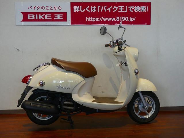 ビーノ ビーノ サイドスタンド カワイイデザインの50ccスクーター☆