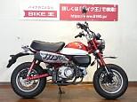 モンキー125/ホンダ 125cc 福岡県 バイク王  福岡店